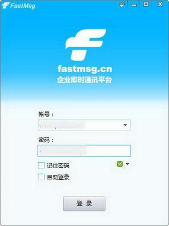 fastmsg客户端