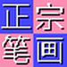 正宗笔画输入法  v8.03 官方版