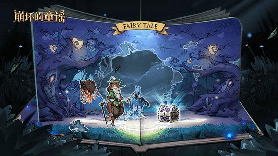 崩坏的童谣游戏