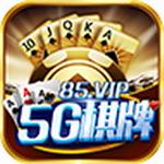 5G棋牌vip苹果下载提现版  v3.5