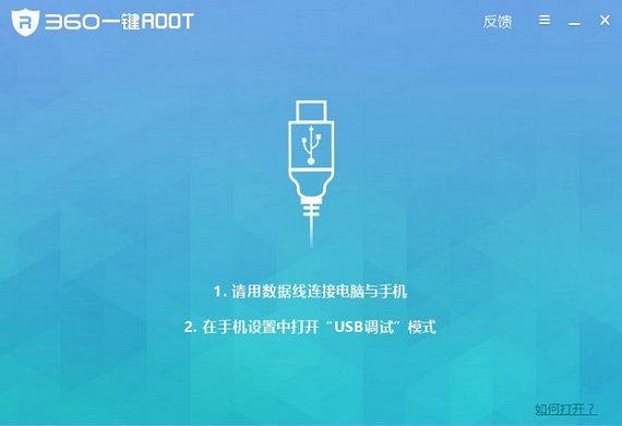360超级root