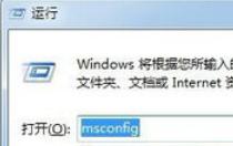 window开机启动项怎么设置 window开机启动项设置方法