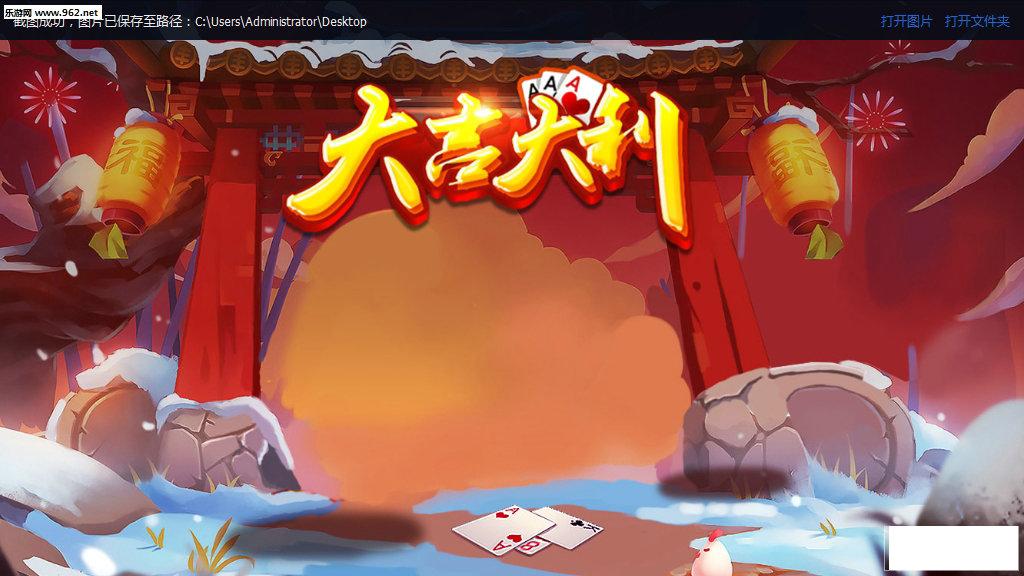 大吉大利棋牌游戏下载送金