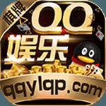 QQ娱乐棋牌app