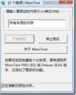 内存测试软件