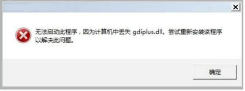 gdiplus.dll
