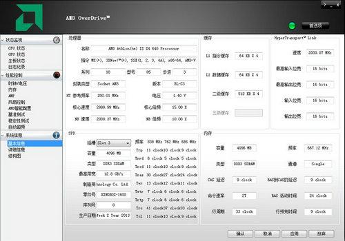 amd超频软件