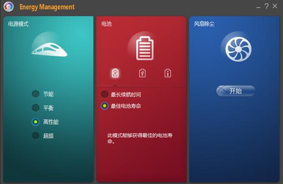 联想电源管理软件