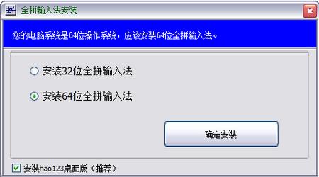 全拼输入法电脑版
