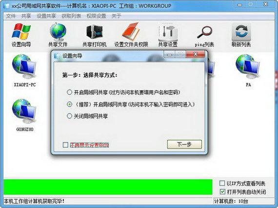 win7共享软件
