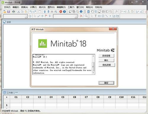 minitab软件