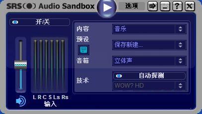 srs audio sandbox