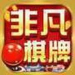 非凡棋牌app