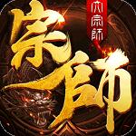 大宗师h5网页游戏