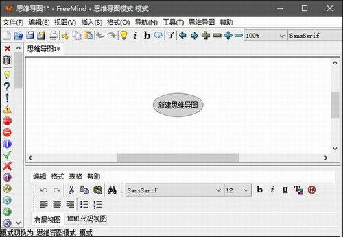 freemind中文版