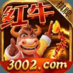 红牛棋牌手机版3002