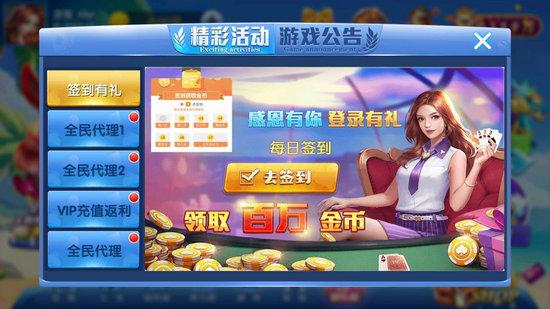 欢乐棋牌app