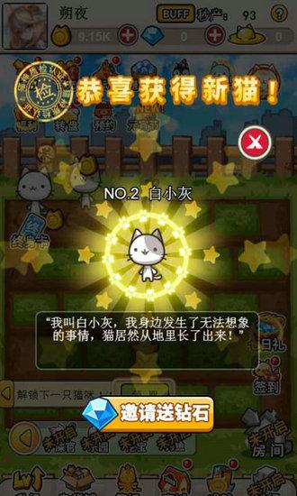 猫咪种植园h5