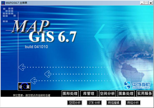 mapgis软件