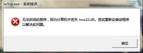 mss32.dll