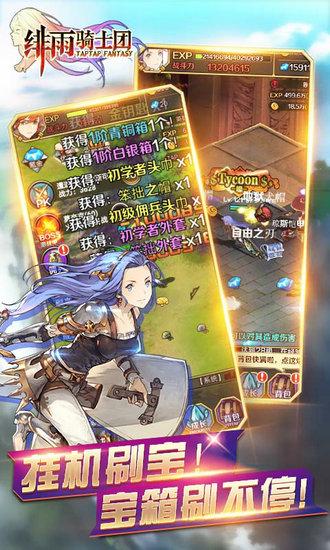 绯雨骑士团h5GM版