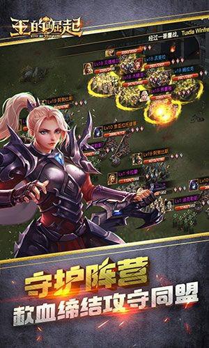 王的崛起网页游戏