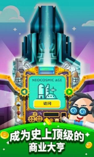 商业帝国游戏中文版