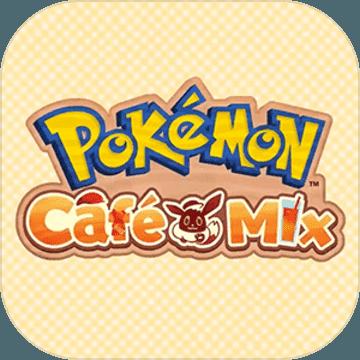 宝可梦CafeMix最新版
