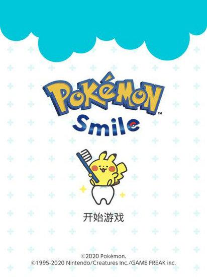 宝可梦Smile