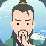 修仙式人生游戏安卓版