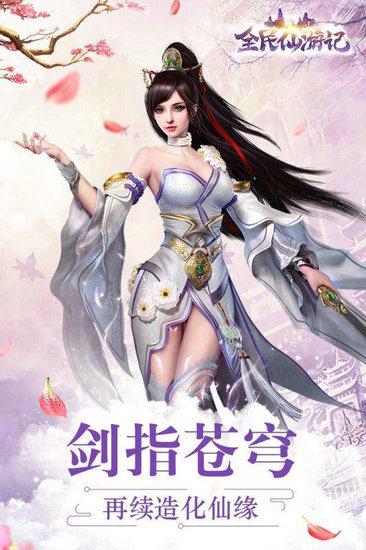 全民仙游记h5网页版