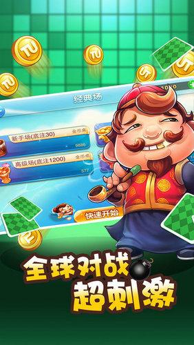 有乐棋牌斗地主app