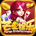 芒果娱乐app平台下载安装