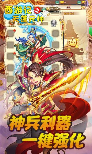 西游记之天蓬元帅h5网页版
