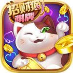 招财猫棋牌app