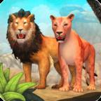狮子家族模拟器(魔玩单机)