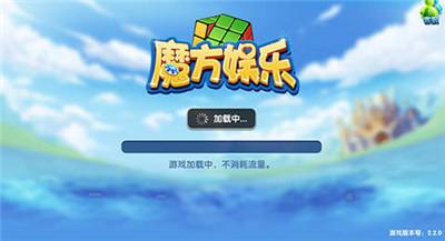 魔方娱乐app下载链接