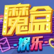 魔盒娱乐官方下载送彩金版