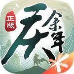 庆余年游戏官网版