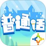 普通话小镇内测版 v1.0