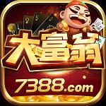 大富翁棋牌游戏7388官网版