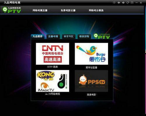 九品网络电视