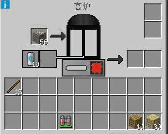 我的世界高炉怎么用 我的世界高炉使用及作用详解