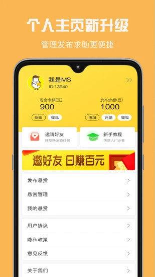 小白赚钱app