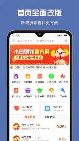 小白赚钱app下载官方版