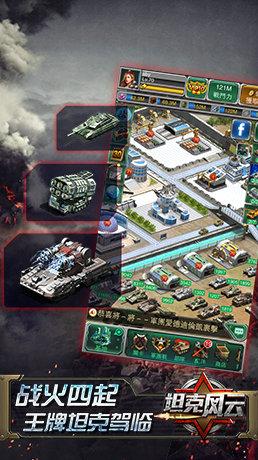 坦克风云h5游戏