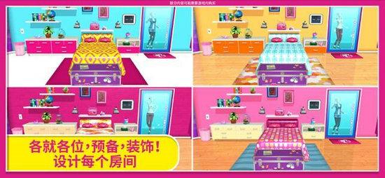 芭比之梦想豪宅游戏破解版