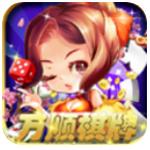 万顺棋牌娱乐  v3.0 送彩金版