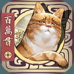 长安百万贯官方安卓版 v1.0