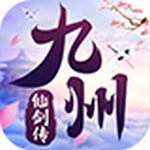 九州仙剑传h5网页版 v1.0